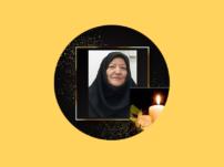 پیام تسلیت انجمن فناوری آموزشی ایران به مناسبت درگذشت خانم دکتر زمانی