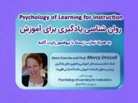 نشست علمی روانشناسی یادگیری برای آموزش به همراه تجارب زیسته با رابرت گانیه